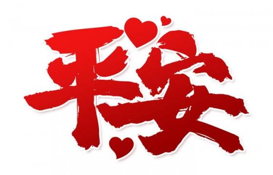 红色毛笔字平安艺术字体png图片免抠素材