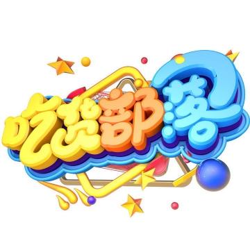 糖果色C4D可爱风格吃货部落艺术字体图片免抠素材