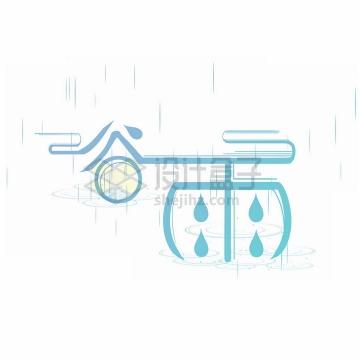 创意落下的雨点蓝色谷雨二十四节气艺术字体png图片免抠素材