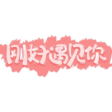 粉色背景刚好遇见你情人节艺术字体png图片免抠素材