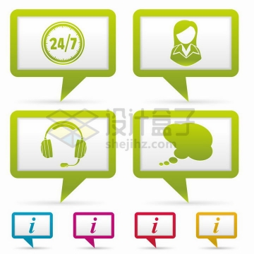 各种客服24小时服务对话框png图片免抠矢量素材