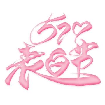 粉色立体520表白节艺术字体图片免扣素材