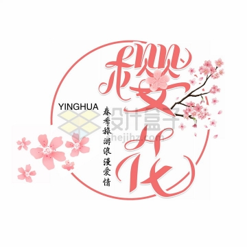 粉色樱花装饰樱花节艺术字体png图片免抠素材