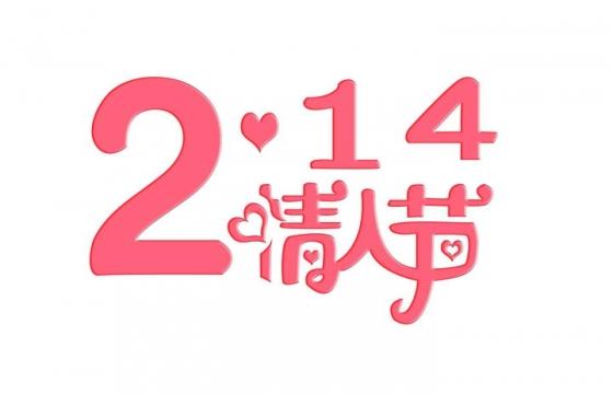 2月14号情人节艺术字体png图片免抠素材