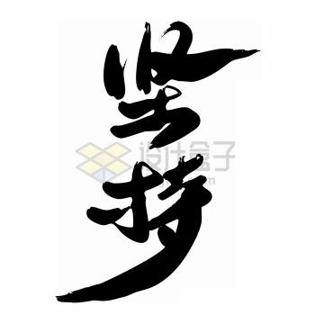 竖版坚持励志企业文化黑色毛笔字艺术字体png图片免抠素材