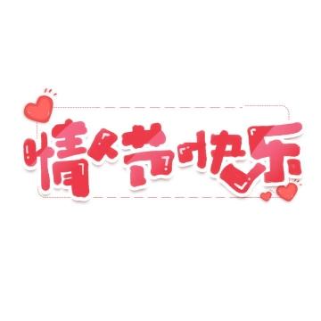 卡通可爱风格情人节快乐艺术字体png图片免抠素材