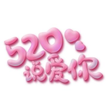 粉色气球风格520告白日说爱你艺术字体图片免扣素材