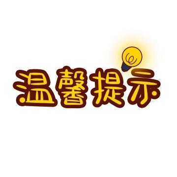 温馨提示可爱黄色字体图片免抠png素材