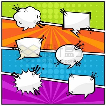 漫画风格斑点放射线对话框png图片免抠矢量素材
