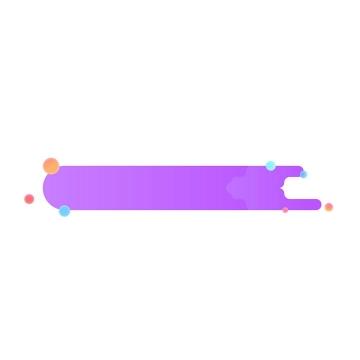 紫色孟菲斯风格扁平化按钮图片免抠素材