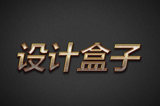 金色描边银色效果3D立体字体文字样机图片设计模板素材