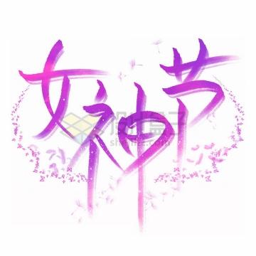 唯美风格紫色女神节艺术字体png图片免抠素材
