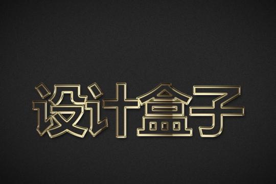 金色金属光泽空心字3D立体字体文字样机图片设计模板素材