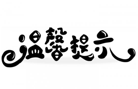 手写风格温馨提示黑色可爱字体图片免抠png素材