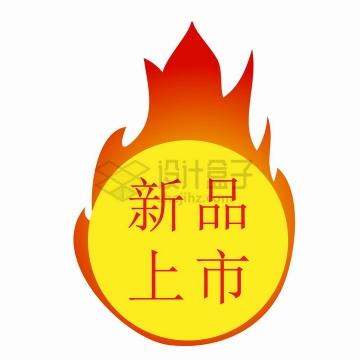 燃烧火焰的新品上市促销活动标签png图片免抠矢量素材