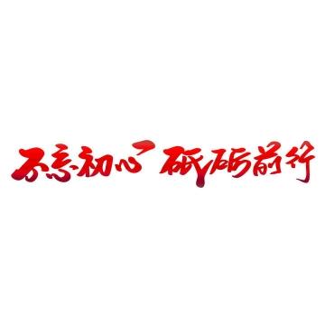 不忘初心砥砺前行党建宣传字体图片免扣素材