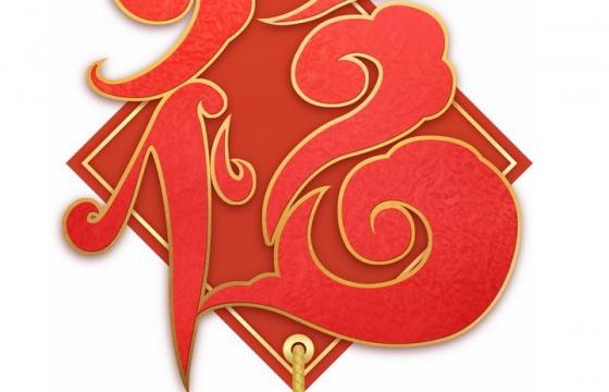 红色金边风格新年春节福字图片免抠png素材