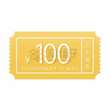 传统金色促销标签优惠券领取代金券png图片免抠矢量素材