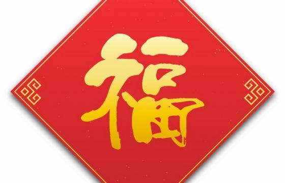 新年春节红底金色福字贴纸图片免抠AI矢量素材