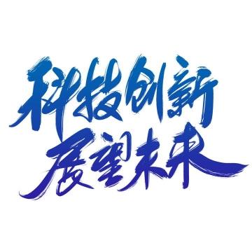 蓝色渐变色毛笔字风格科技创新展望未来宣传艺术字体图片免抠素材