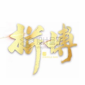金色拼搏励志企业文化艺术字体png图片免抠素材