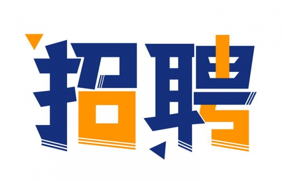蓝色橙色双色招聘艺术字体png图片免抠素材