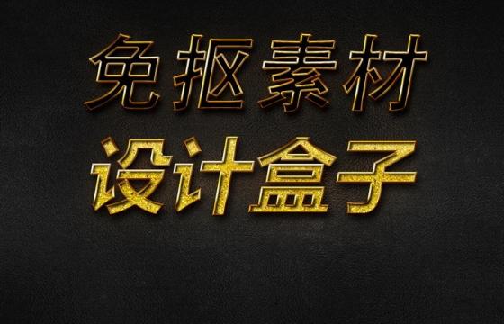 金色金属光泽描边金粉效果3D立体字体文字样机图片设计模板素材