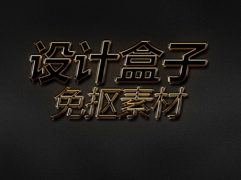 金色金属光泽描边黑色效果3D立体字体文字样机图片设计模板素材