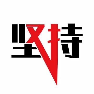 红黑色坚持励志企业文化艺术字体png图片免抠ai矢量素材