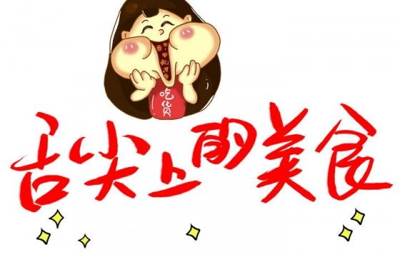 可爱卡通风格舌尖上的美食艺术字体图片免扣素材