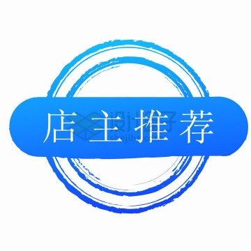 店主推荐蓝色商品标签png图片免抠矢量素材