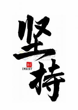 竖版黑色毛笔字坚持励志企业文化艺术字体png图片免抠素材