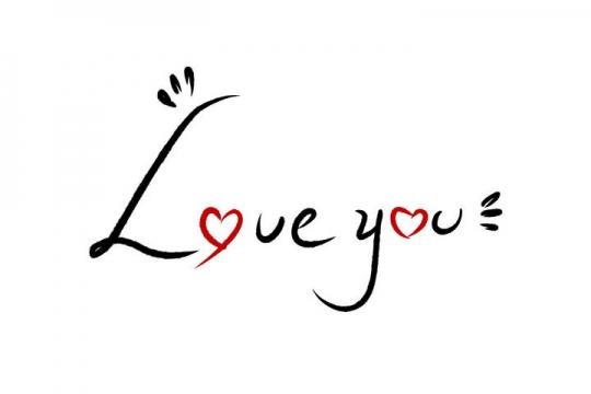 简约清新文艺范儿love you英文字体情人节表白艺术手写字体图片免抠素材