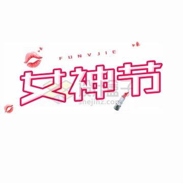 白色字体红色描边女神节艺术字png图片免抠素材