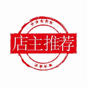 店主推荐红色商品标签印章png图片免抠矢量素材