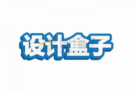 蓝色描边白色字体3D立体字体样机png图片免抠矢量素材