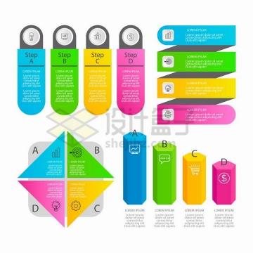 4款糖果色标签PPT信息图表png图片免抠矢量素材
