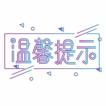 渐变色双线条温馨标语牌提示字体图片免抠AI矢量素材