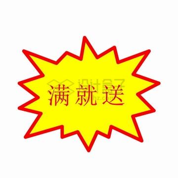 简约黄色爆炸贴满就送促销png图片免抠矢量素材