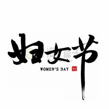 黑色毛笔字妇女节艺术字体png图片免抠素材