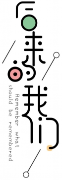 文艺范儿线条字体后来的我们情人节七夕节艺术手写字体图片免扣素材
