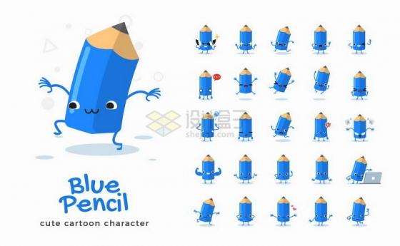 25款卡通表情包蓝色铅笔png图片免抠矢量素材