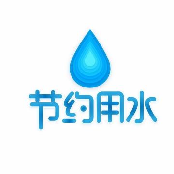 蓝色节约用水标语宣传语图片免抠AI矢量素材