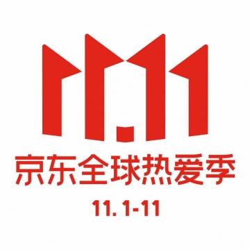 双十一京东全球热爱季标志logo841323AI矢量图片素材