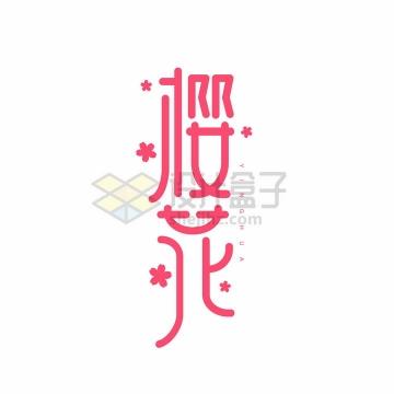 竖版樱花节红色艺术字体png图片免抠素材