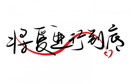 简约清新文艺范儿将爱进行到底情人节表白艺术手写字体图片免抠素材