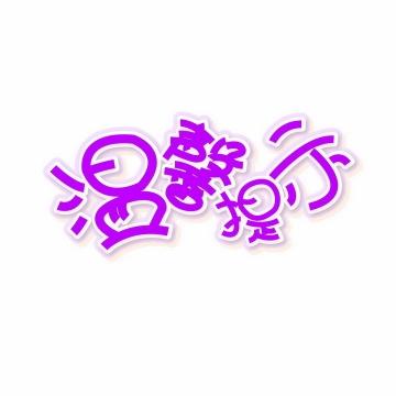 紫色温馨提示标语牌可爱字体图片免抠AI矢量素材