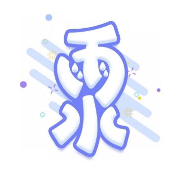 卡通空心字24节气之雨水艺术字体png图片免抠素材