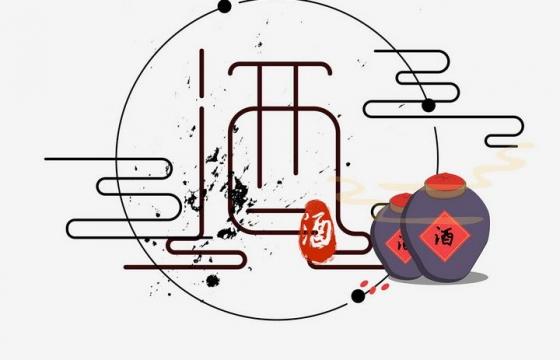简约中国风饮酒字体酒文化图片免扣素材
