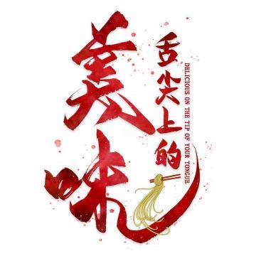 红色毛笔字风格舌尖上的美味美食艺术手写字体图片免抠素材